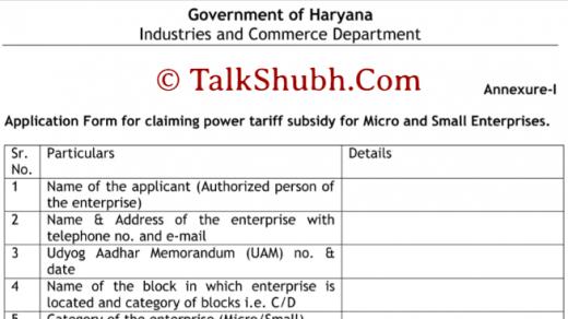 Haryana Power Tariff Subsidy Yojana Form PDF