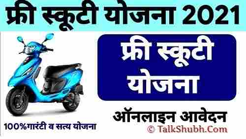 Kalibai-Medhavi-Chhatra-Scooty-Yojana-PDF