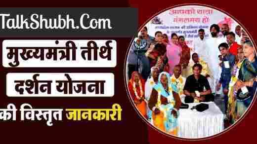 mp-mukhyamantri-teerth-darshan-yojana-apply-online
