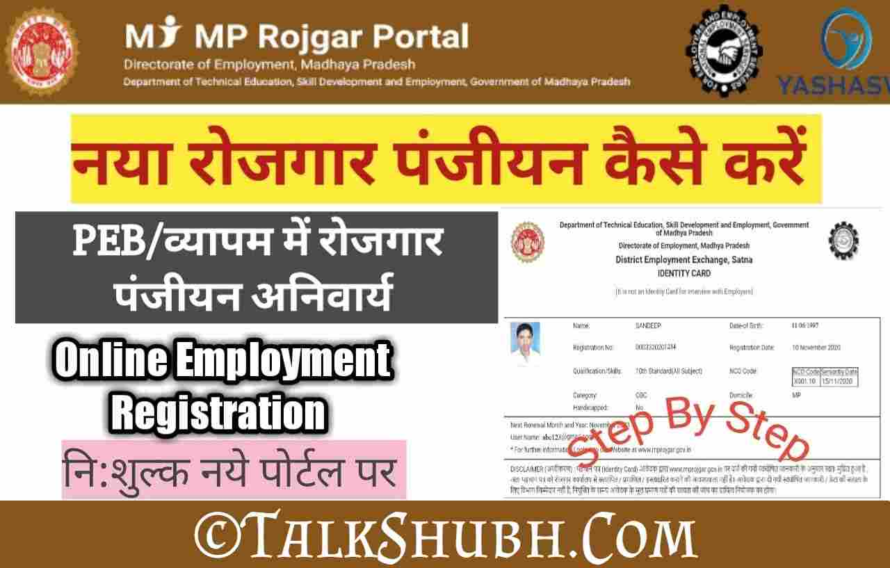 MP Rojgar Portal Employment Exchange