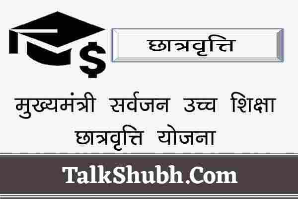 Rajasthan-CM-Higher-Education-Scholarship-Scheme