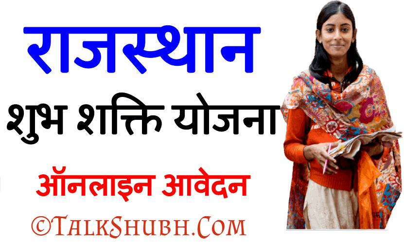 rajasthan-shubh-shakti-yojana-pdf-form
