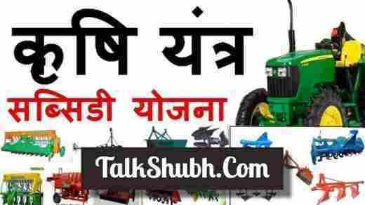 rajasthan-tractor-agricultural-equipment-machine-subsidy-scheme