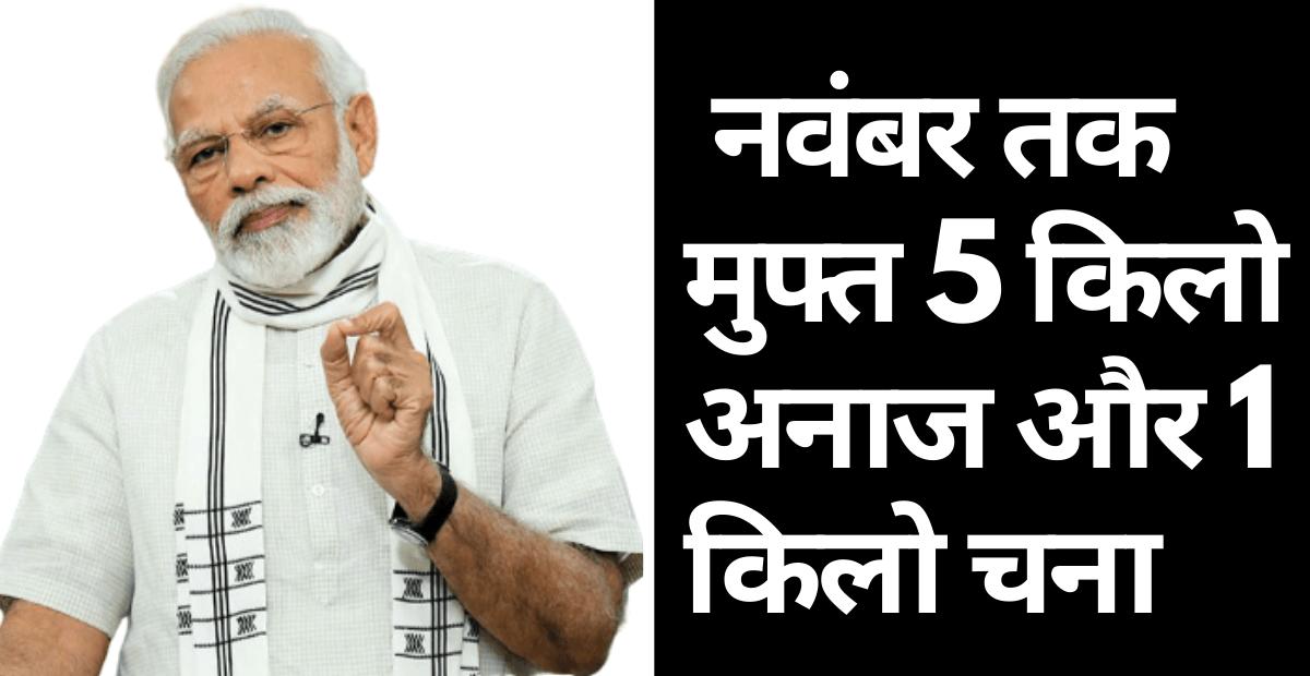 UK-PM-Garib-Kalyan-Anna-Yojana-Form-Hindi-PDF
