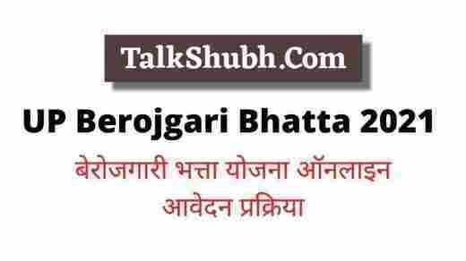UP Berojgari Bhatta Registration
