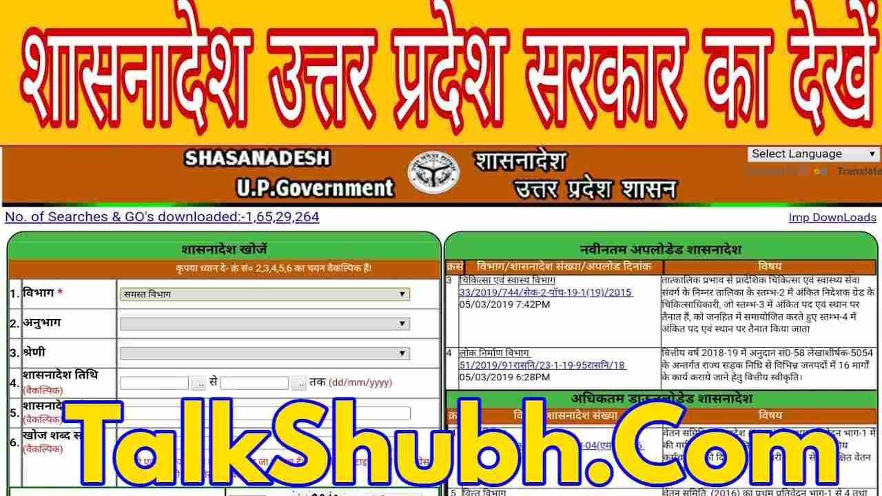 UP Shasanadesh 2021 PDF List