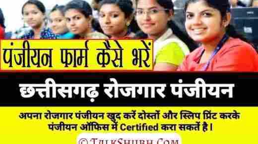 cg-rojgar-panjiyan-employment-exchange-registration-renewal