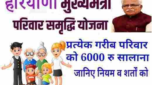 haryana-mukhyamantri-parivar-samridhi-yojana