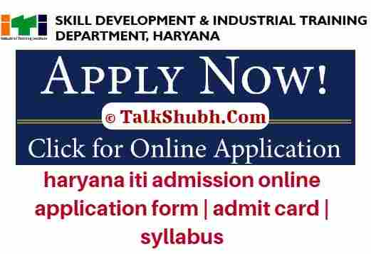 iti-haryana-admission-registration-form