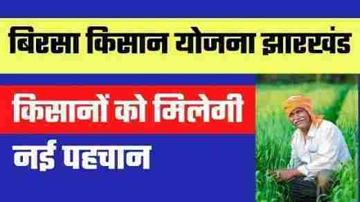 jharkhand-birsa-kisan-yojana-unique-id-card