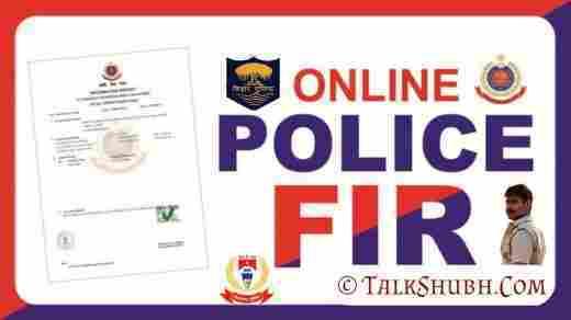 jharkhand-jh-jofs-fir-file-lodge-complaint-online-status-download