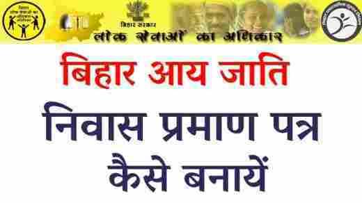 online rtps portal bihar caste income domicile certificate