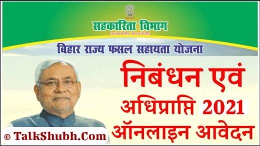 rajya-fasal-sahayata-yojana-bihar