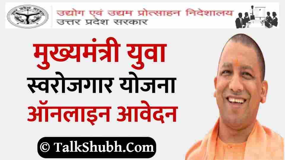up-mukhyamantri-yuva-swarojgar-yojana