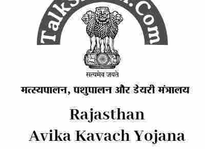 Avika Kavach Sheep Insurance Scheme