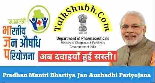 Pradhan Mantri PM Jan Aushadhi Kendra