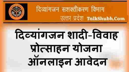 up-divyangjan-shadi-vivan-protsahan-yojana