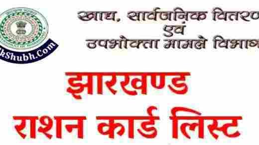 jharkhand-ration-card-list-new-pdf